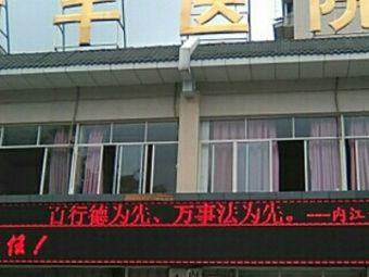 内江大芊医院