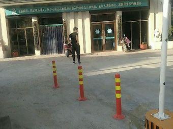 嵩山路社区卫生门诊中心(二七区店)