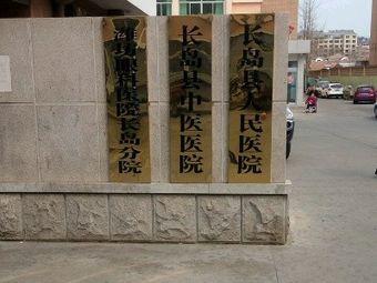 长岛县人民医院