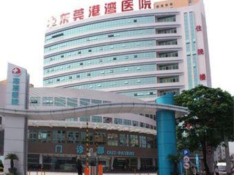港湾医院(东莞港湾男科医院)