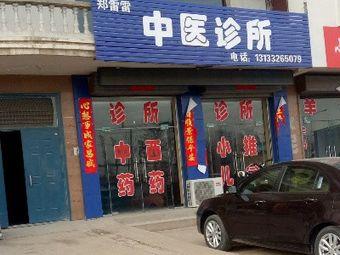 郑雷雷中医诊所