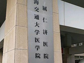 上海交通大学医学院附属仁济医院(吴江分院)