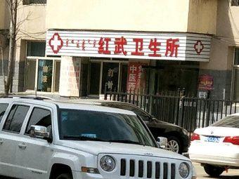 红武卫生所