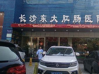 东大肛肠医院