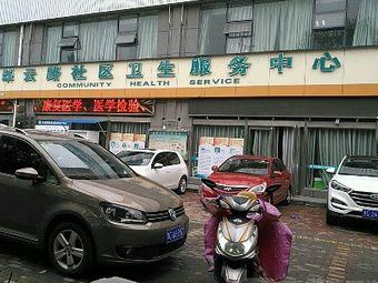 翠云路社区卫生服务中心