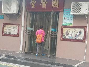 济宁市妇幼保健院-国医堂