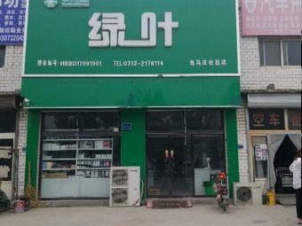 绿叶(乌马庄社区店)