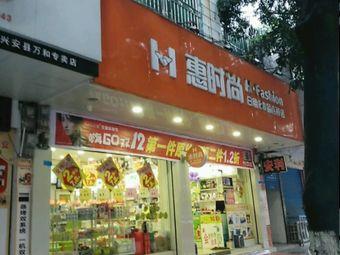 惠时尚日用化妆品店(秦皇路店)