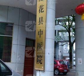 莲花县中医院