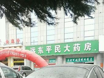 远东平民大药房(虞新街店)