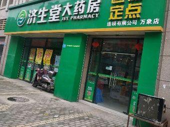南通济生堂大药房连锁有限公司(环西广场店)