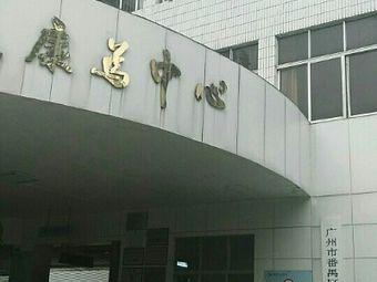 广州市番禺区第二人民医院
