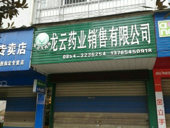 龙云药业销售有限公司