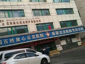 新疆佳音医院(男科分院)