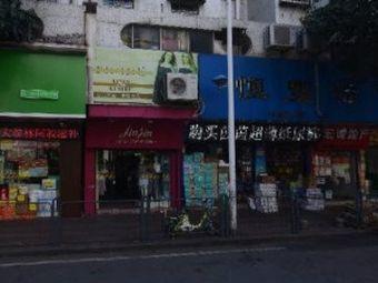 佛山大参林连锁药店有限公司(鄱阳店)