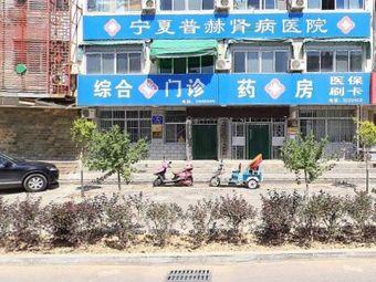 普赫肾病医院