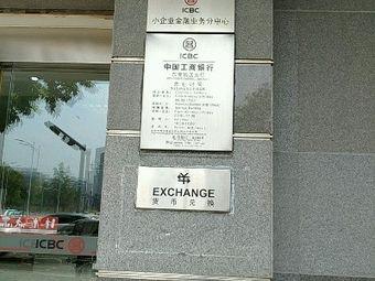 小企业金融业务分中心