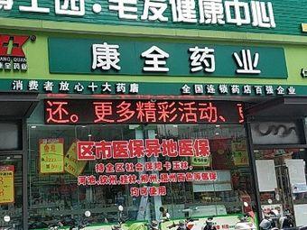 康全药业(联发臻品店)