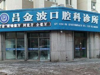 吕金波口腔科诊所