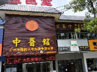 宝邕堂中医馆