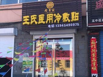 老王家·王氏医用冷敷贻