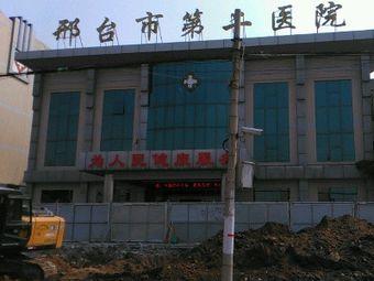邢台市第二医院