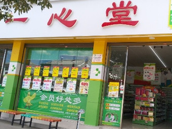 一心堂(南华龙城大道店)