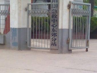 咸阳市急救中心东郊分站