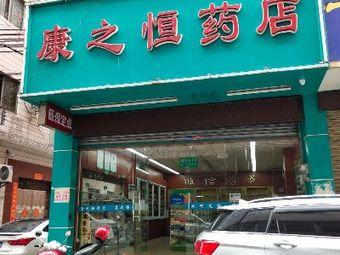 康之恒药店
