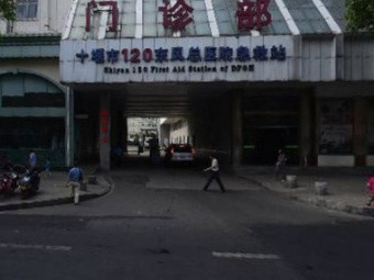 120东风总医院急救站
