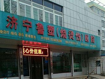 济宁鲁塑医院