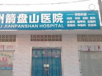 柳州市箭盘山医院-急诊