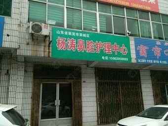莱芜市莱城区杨涛鼻腔护理中心