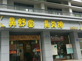 鼻舒堂(檀木林街店)