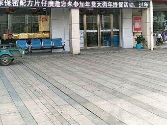 人民药房(育才南路店)
