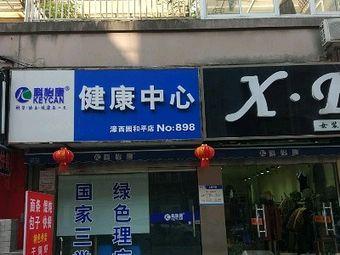 科怡康健康中心(濠西园和平店)