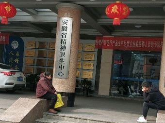 安徽省精神卫生中心-急诊