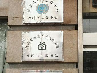 120急救中心(森特医院分中心)
