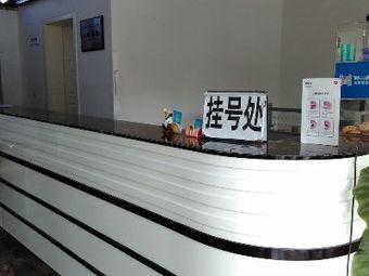 新都刘氏口腔诊所