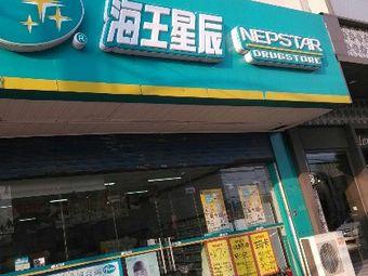 海王星辰(苏州舜湖店)