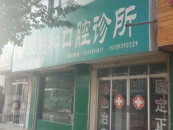 李熙和口腔诊所