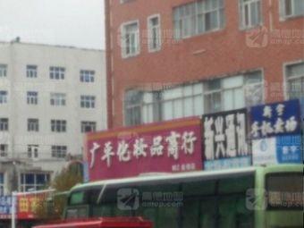 广平化妆品商行
