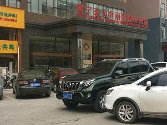 南宁东大中医肛肠医院