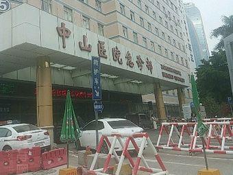 中山医院急诊部