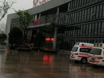 南陵县人民医院