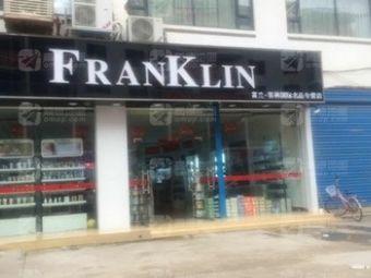 富兰·客林国际名品专营店