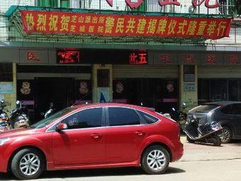 建瓯芝城医院