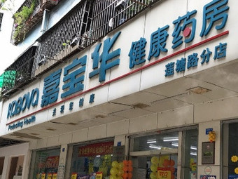 嘉宝华健康药房(莲塘路分店)