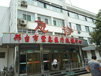 邢台市紧急医疗救援中心