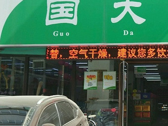 国大药房(中华路分店)